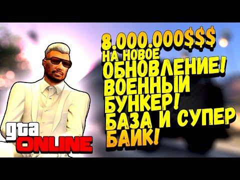 Make ПОТРАТИЛ 8.000.000$$$ НА ОБНОВЛЕНИЕ! - ВОЕННЫЙ БУНКЕР, БАЗА НА КОЛЁСАХ И СУПЕР БАЙК! -  GTA ONLINE Images