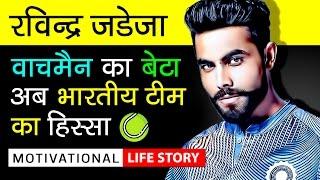 Ravindra Jadeja Biography In Hindi | Success Life Story | Inspirational & Motivational Video