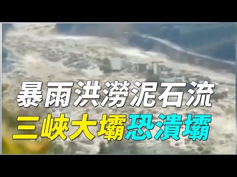 微信热门话题:三峡危急 专业人士不知所措(图)