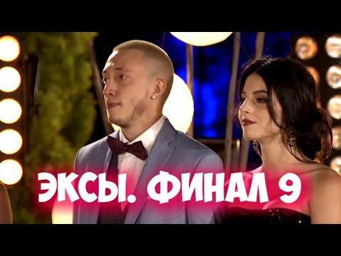 ЭКСЫ 2 сезон 9 выпуск Финал на Новом канале. Анонс