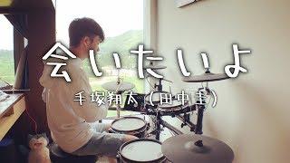 会いたいよ/手塚翔太(田中圭) 【フル】(ドラマ『あなたの番です~反撃編~』主題歌)- Drum Cover/を叩いてみた