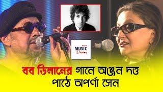 Blowin' In The Wind | Anjan Dutta | Aparna Sen | Bob Dylan