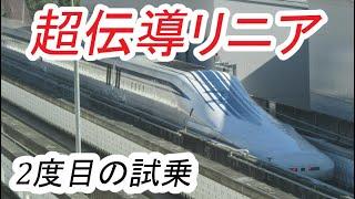 リニア中央新幹線に試乗 2019年4月4日