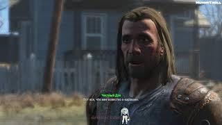 Fallout 4 124 серия Человеческий фактор. Маккриди из Литл-Лемплайт.