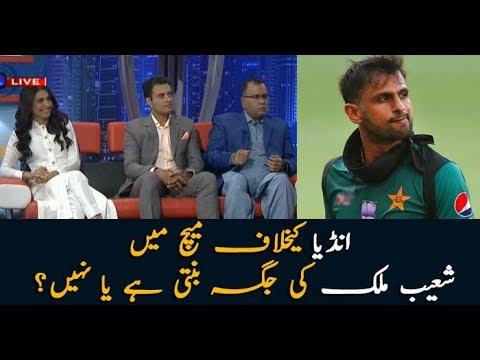Should Shoaib Malik