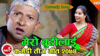 New Comedy Teej Song 2074 | Mero Budilai - Suresh Rawal & Tulsi Gharti Ft. Niru, Shiva, Milan & Man