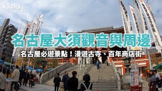 KKday【日本旅遊攻略】名古屋必遊景點!大須觀音古寺、百年商店街
