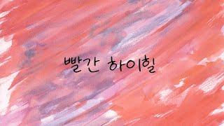 [중국노래추천]红色高跟鞋(빨간 하이힐)-蔡健雅(채건아)…