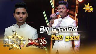 Muthu Depotak - මුතු දෙපොටක් | Wishwa Prabhath | Hiru Star Season 2 | Super 36 | Episode 72 Thumbnail