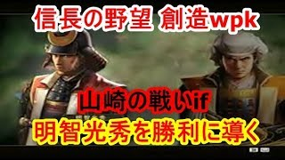 信長の野望 創造wpk 山崎の戦い 明智光秀で勝利.