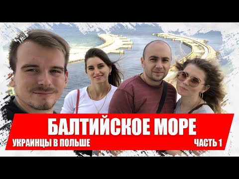 Балтийское море   Как украинцы в Польше отдыхают 2020   Украинец в Польше