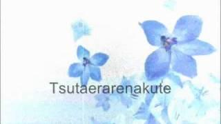 aoi hana 青い花 op karaoke