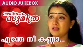 Malayalam Movie | Sasneham Sumithra | Audio Jukebox | Ft. Gayathri, Asha G Menon