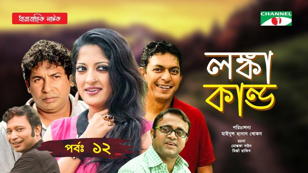 Lonka Kando   লঙ্কা কান্ড   Ep-12   Chanchal Chowdhury   Mosharraf Karim   Humaira Himu   Pran Roy