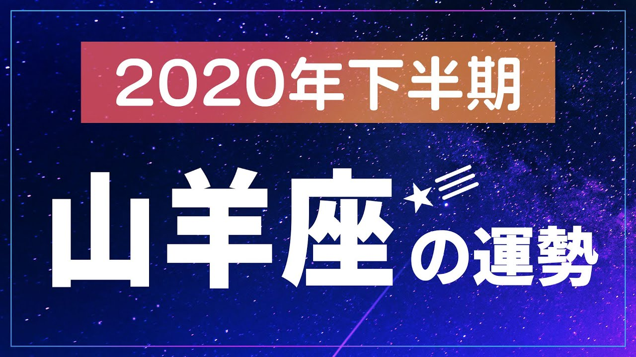 2020 恋愛 座 山羊