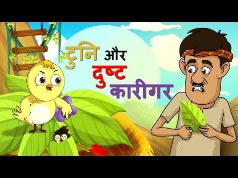 ||    | Hindi Fairy Tales || SSOFTOONS HINDI