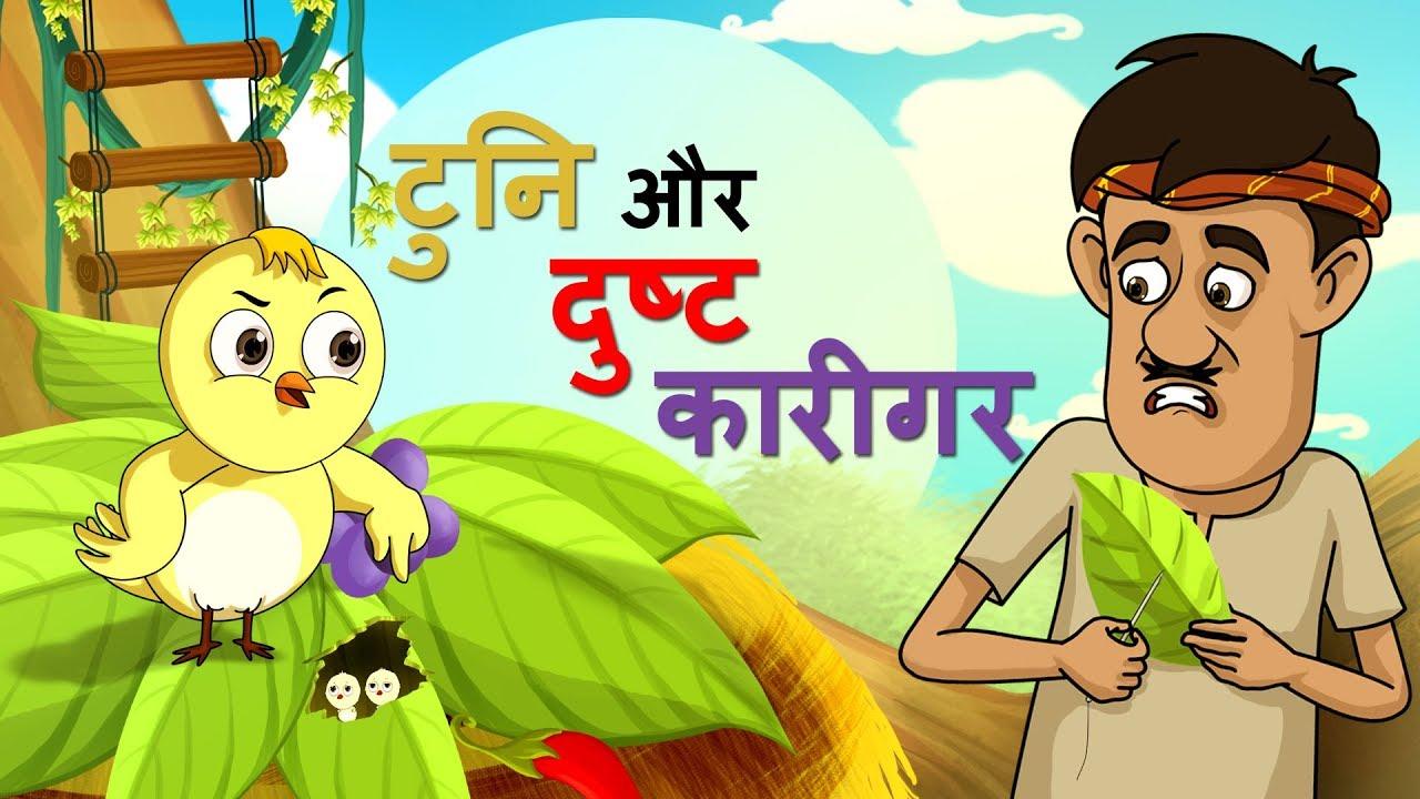 Kasav Ani Hans | Tortoise & Geese | Panchatantra Marathi