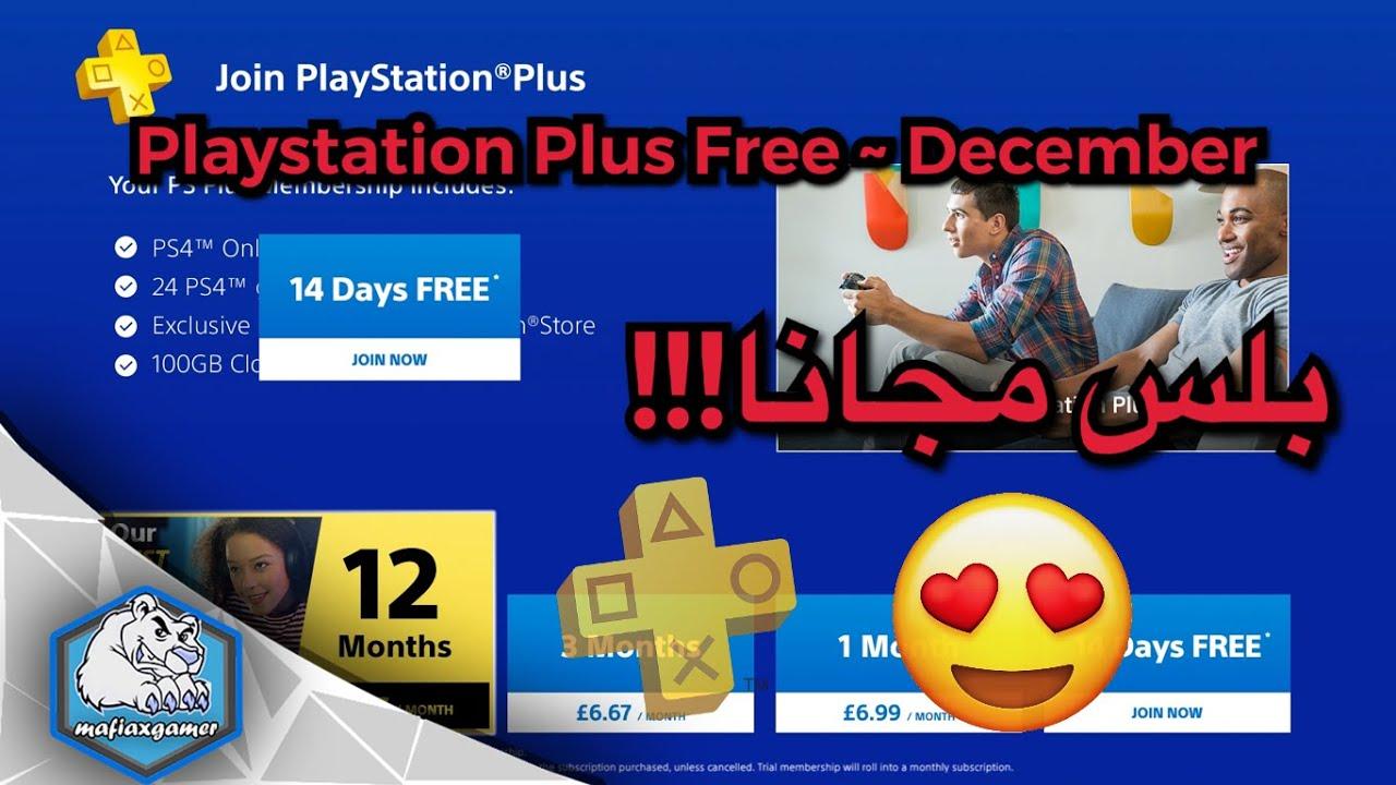 اشتراك بلس مجانا Method Playstation Plus Free December بلس Youtube