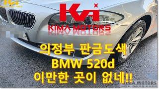 의정부 판금도색 BMW520d 이만한 곳이 없네