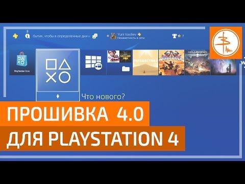 Прошивка 4.0 для Sony Playstation 4 - фишки и особенности