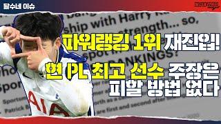 손흥민 파워랭킹 1위 재진입. 현 PL 최고 선수다 […