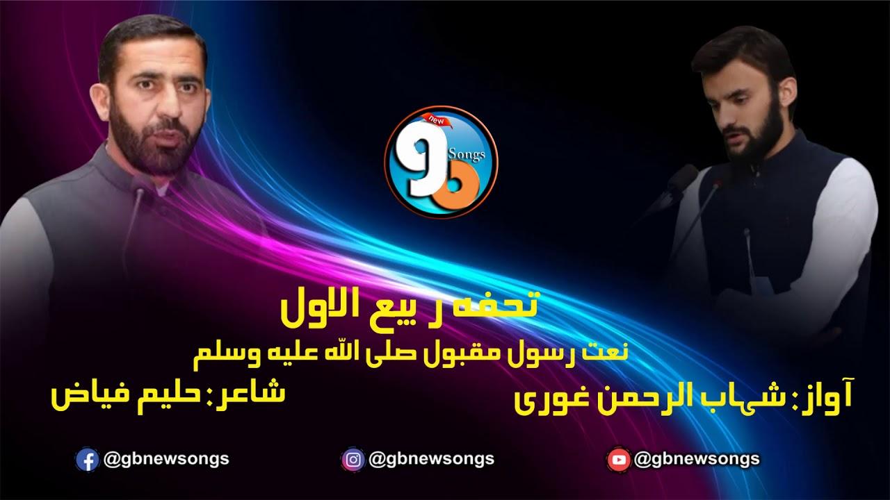 Naat 2020    Vocal Shahab Ur Rehman Gorii Lyrics Haleem Ziyia
