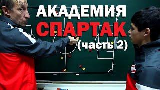 """Галилео. Академия """"Спартак"""" (часть 2)"""