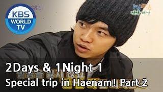 2 Days and 1 Night Season 1 | 1박 2일 시즌 1 - Special trip in Haenam!, part 2