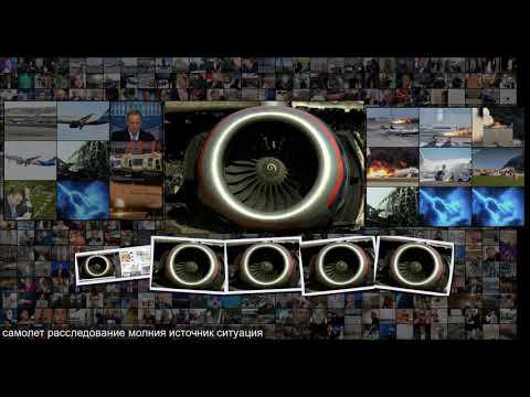 Полную картину катастрофы SSJ-100 в Шереметьево раскритиковали Происшествия Россия