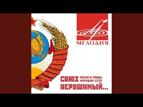 Государственный гимн Азербайджанской ССР