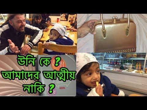 উনি কে ? আমাদের আত্মীয় নাকি ? / বাংলাদেশি ব্লগ /bangladeshi mom vlog /bangladeshi vlogger