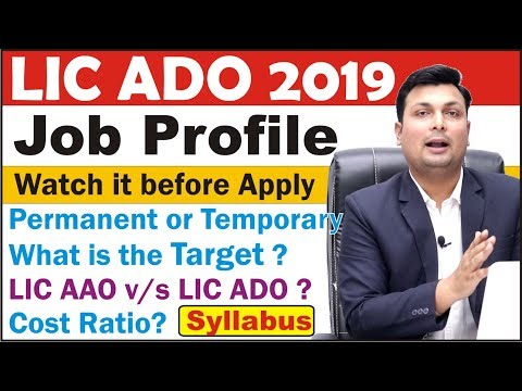 LIC ADO 2019 Recruitment- Job Profile, Syllabus, Target, LIC AAO v/s LIC ADO, FAQ's