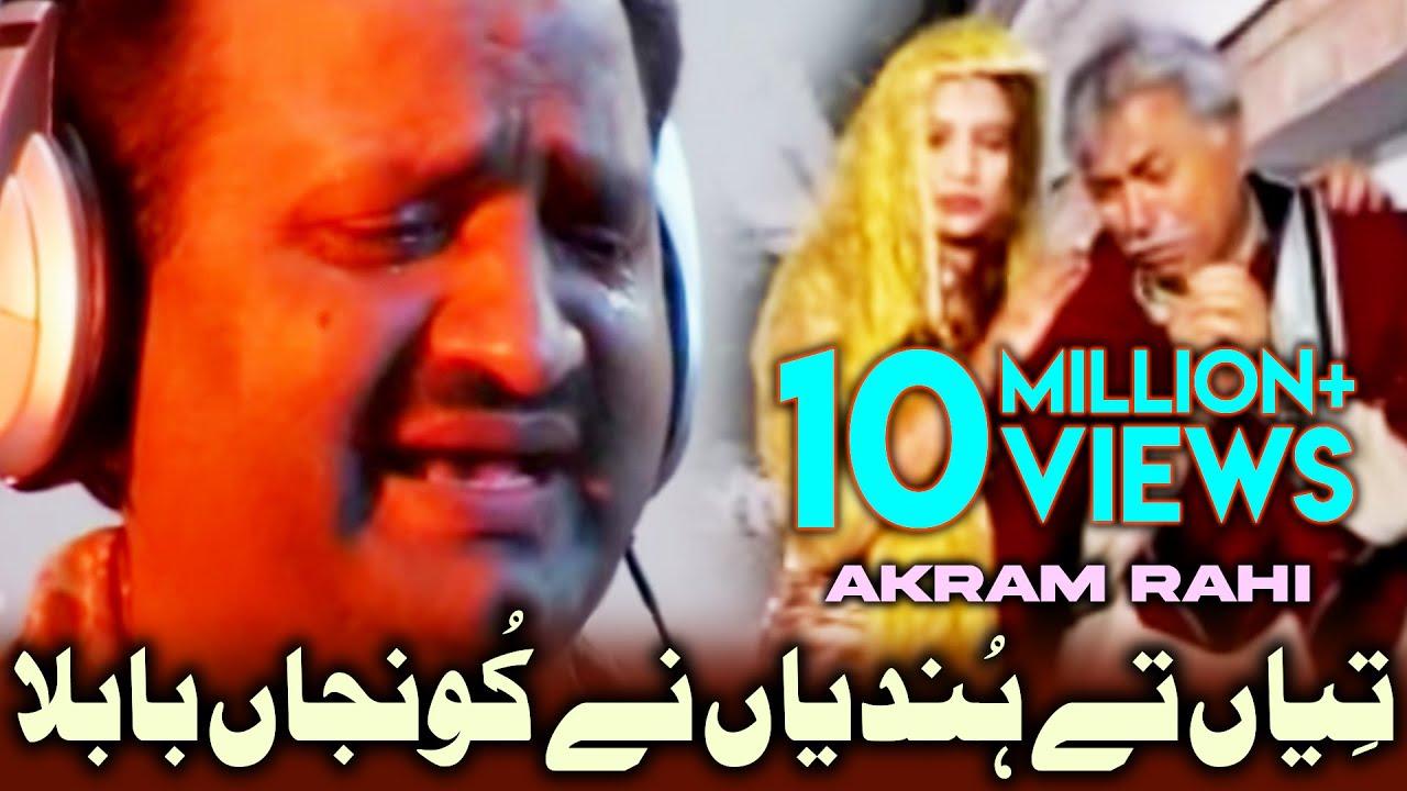 Download Teeyan Tey Hundiyan Ney Kunjaan Baabla - Akram Rahi