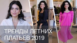 ТРЕНДЫ ЛЕТНИХ ПЛАТЬЕВ 2019 | 12Storeez