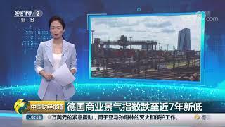 [中国财经报道]德国商业景气指数跌至近7年新低| CCTV财经
