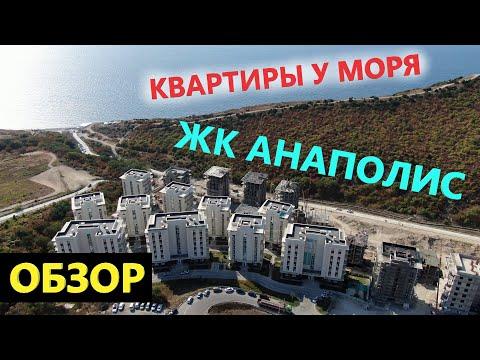 #Анапа ЖК АНАПОЛИС - Квартиры у моря - ВИДЕО ОБЗОР НОВОСТРОЙКИ