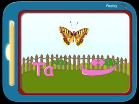 Vidpk com   Urdu Alphabet jingle