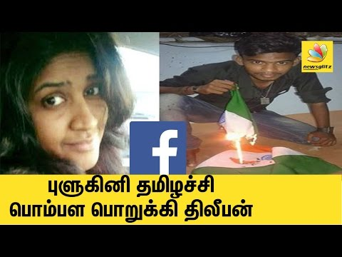 Thamizhachi & Dileepan Mahendran's ugly Facebook fight   Latest Tamil News