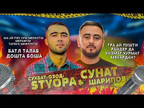 Сухбати озод: Сунат Шарипов батл ташкил мекна да Styopa?