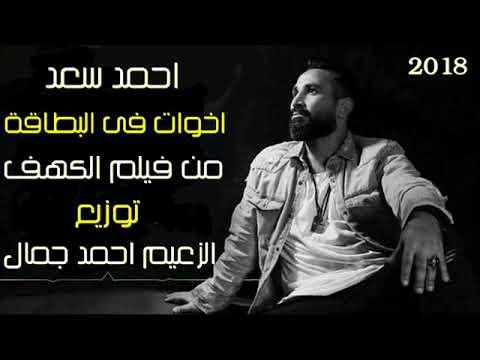 احمد سعد 2018 اخوات فى البطاقة ' من فيلم الكهف ' توزيع درامز الزعيم احمد جمال