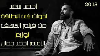 احمد سعد 2018 اخوات فى البطاقة \