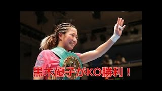 【驚愕】【衝撃】 黒木優子 ボクシング界のゆうこりん♪24歳黒木、東京でファイト KO勝利! BOXING