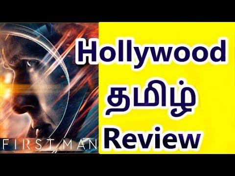 First Man (2018) - Hollywood Tamil Review (தமிழ்)