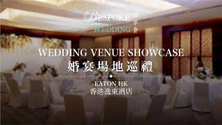 婚宴場地開箱系列 - EP1:Eaton 香港逸東酒店