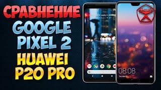 Эпично! Google Pixel 2 против Huawei P20 PRO! / Арстайл /
