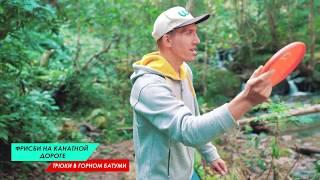 WARNING BROTHERS В ГОРНОМ БАТУМИ - КРУТЫЕ ТРЮКИ