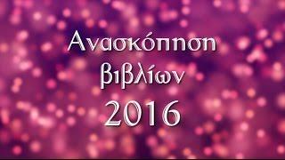 Ανασκόπηση Βιβλίων 2016 - Βιβλιοσκώληκες ep.73