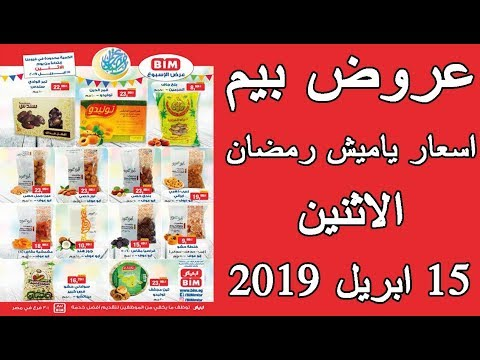 d538e13b4  عروض بيم اسعار ياميش رمضان الاثنين 15 ابريل 2019 حتى نفاذ الكمية - YouTube