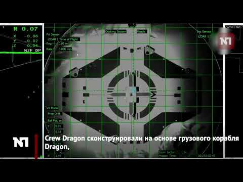 NASA опубликовало видео стыковки космического корабля Crew Dragon с МКС
