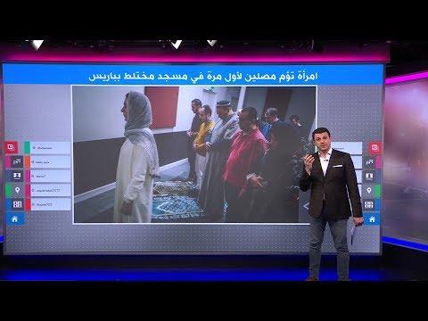 ضجة بعد إمامة امرأة فرنسية جزائرية لصلاة جمعة مختلطة في باريس  - 17:59-2020 / 2 / 24